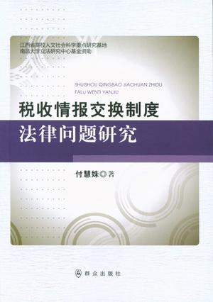 税收情报交换制度法律问题研究