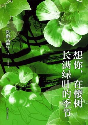 在樱树长满绿叶的季节