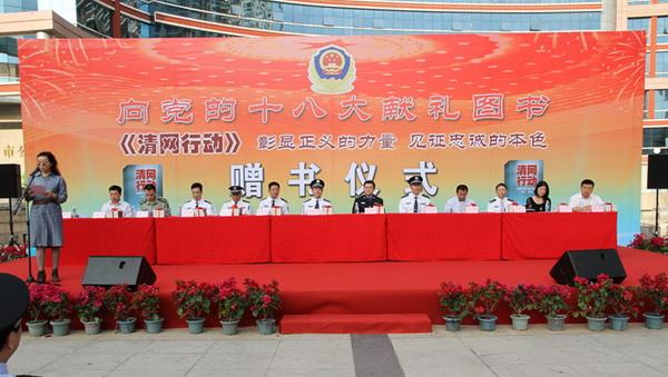 衡阳市公安局王桂芳_易联众公司向厦门市公安局赠送《清网行动》_ 本社要闻_群众出版社