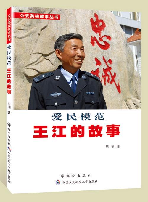《爱民模范王江的故事》出版发行 - 功不唐捐斋主 - 公安文学网(双语编织)